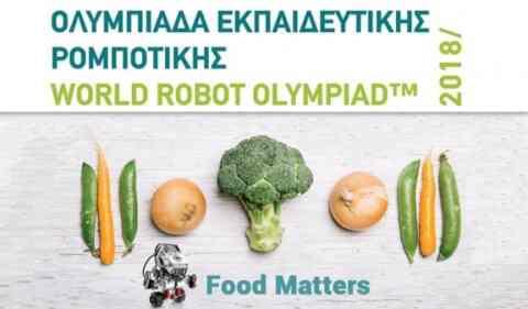 Ερχεται ο 1ος Περ. Διαγωνισμός Κρήτης της Ολυμπιάδας Εκπαιδευτικής Ρομποτικής