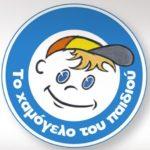To «Χαμόγελο του Παιδιού» βοήθησε 61.700 παιδιά και τις οικογένειές τους