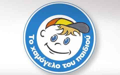 Το «Χαμόγελο του Παιδιού» συγκεντρώνει είδη πρώτης ανάγκης
