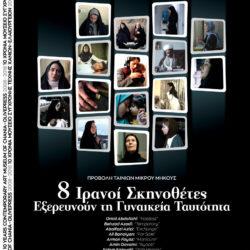 Αφιέρωμα στον Ιρανικό κινηματογράφο, στο Πνευματικό κέντρο Χανίων