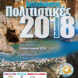 Πλούσιες και φέτος οι καλοκαιρινές εκδηλώσεις του δήμου Πλατανιά