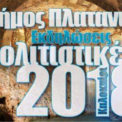 Με δυο θεατρικές παραστάσεις ξεκινά το Πολιτιστικό Καλοκαίρι 2018 του Δήμου Πλατανιά