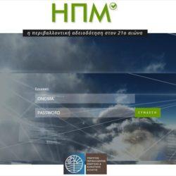 """""""Πρεμιέρα"""" σήμερα για το Ηλεκτρονικό Περιβαλλοντικό Μητρώο"""