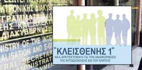 """Τι αλλαγές ζητούν οι δήμαρχοι της Κρήτης για τον """"Κλεισθένη"""""""