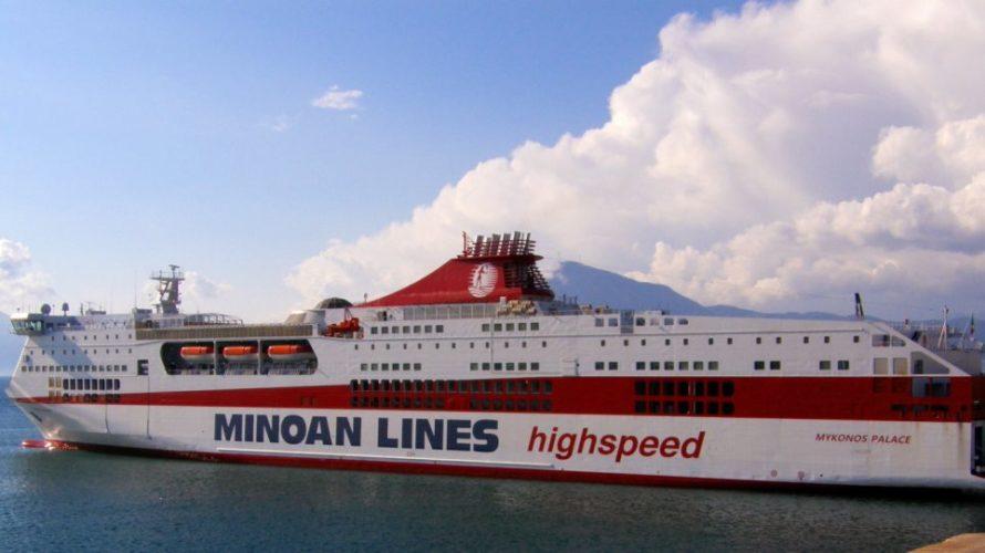 """Πέρασε το αίτημα των Μινωικών Γραμμών… Στο Σούδα – Πειραιάς το """"Mykonos Palace"""""""