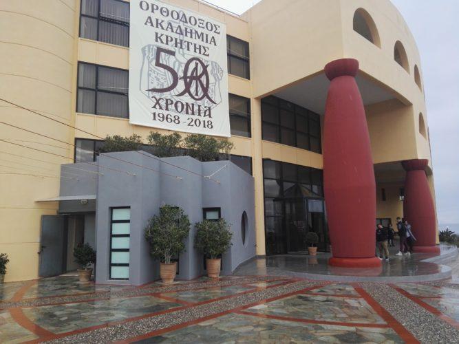 Η Περιφέρεια θα χρηματοδοτήσει την ανακαίνιση της παλιάς πτέρυγας της ΟΑΚ