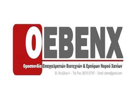 Συγχαρητήρια της ΟΕΒΕ Χανίων στο νεοεκλεγέν Δ.Σ. του Εμπορικού Συλλόγου