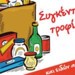 Είδη πρώτης ανάγκης για τους πυρόπληκτους της Αττικής, συγκεντρώνει η Αντιπεριφέρεια Χανίων