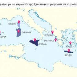 Η Κρήτη 2η στα νησιά της Μεσογείου με τα περισσότερα παραλιακά ξενοδοχεία