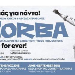 Μια μοναδική έκθεση αφιερωμένη στο «Ζορμπά», στον Πλατανιά