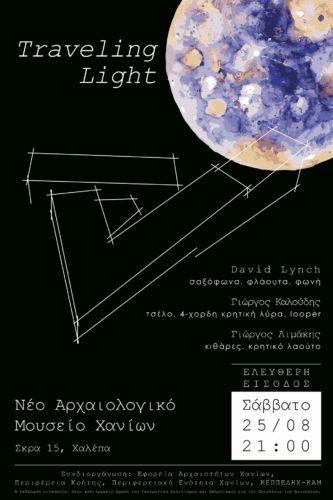 Οι Traveling Light, παίζουν μουσική στις 28/8 στο νέο αρχαιολογικό μουσείο Χανίων