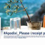 «Apodixi please»: Εκστρατεία ενημέρωσης των τουριστών για την φοροδιαφυγή