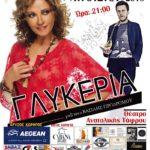 Η Γλυκερία τραγουδάει στις 18/8 στην Τάφρο για τους πυροπλήκτους της Αττικής