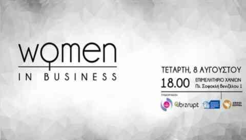 Εκδήλωση για τη γυναικεία επιχειρηματικότητα την Τετάρτη στο ΕΒΕΧ