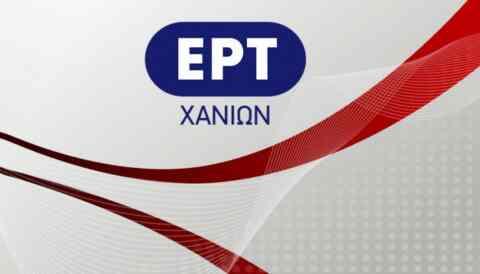 Υποβολή αιτήσεων για ραδιοφωνική εκπομπή στην ΕΡΤ (ΕΡΑ) Χανίων