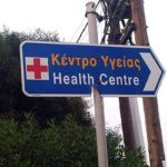 Προσλήψεις σε Κέντρα Υγείας της Κρήτης
