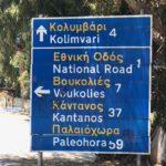 Αποκατάσταση κατευθυντήριας πινακίδας επί της ΠΕΟ, από το Δήμο Πλατανιά