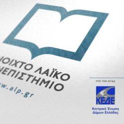 Εγγραφές στον β΄κύκλο μαθημάτων του Α.Λ.Π. στα τμήματα Χανίων και Ηρακλείου