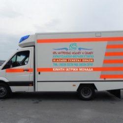 Στο Κ.Υ. Βάμου βρέθηκε η κινητή μονάδα του Αννουσάκειου Θεραπευτηρίου