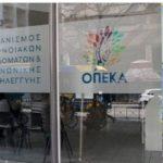 ΟΠΕΚΑ: Νωρίτερα οι πληρωμές των επιδομάτων πρόνοιας, ΚΕΑ και ενοικίου λόγω Πάσχα