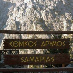 Το Σάββατο 27 Ιουνίου ανοίγει σε όλο το μήκος του το φαράγγι της Σαμαριάς