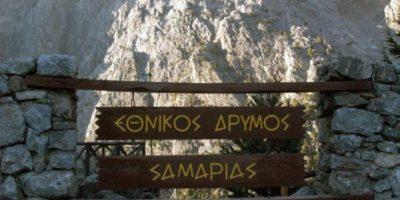 Έκλεισε οριστικά για φέτος το φαράγγι της Σαμαριάς
