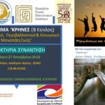 Ξεκινά στον δήμο Πλατανιά ο β΄ κύκλος του προγράμματος «Κρήνες»