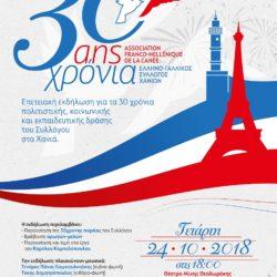 Επετειακή εκδήλωση για τα 30 χρόνια του Ελληνογαλλικού Συλλόγου Χανίων