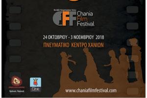 Ξεκινά την Τετάρτη 24 Οκτωβρίου το 6ο Φεστιβάλ Κινηματογράφου Χανίων