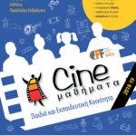 Όλα έτοιμα για το 6ο φεστιβάλ κινηματογράφου Χανίων και τα cineΜαθήματα
