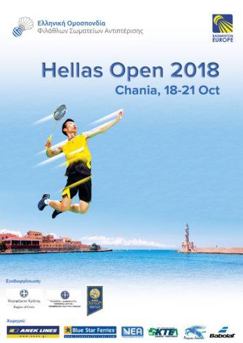Παγκόσμιο τουρνουά Αντιπτέρισης (Badminton) στα Χανιά με 300 αθλητές