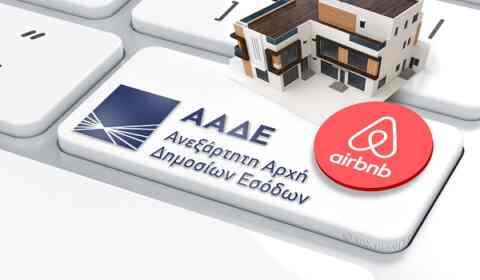 Airbnb: Έως τις 28 Φεβρουαρίου η προθεσμία για την οριστικοποίηση των δηλώσεων του 2019