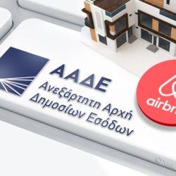 Μπλόκο στη φοροδιαφυγή από μισθώσεις τύπου Αirbnb. Η συμφωνία της ΑΑΔΕ με τις πλατφόρμες