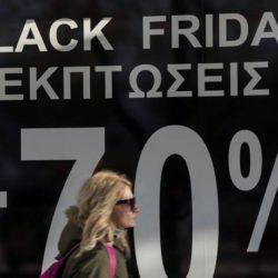 """Γενική Γραμματεία Εμπορίου: Οδηγίες για τις παγίδες της """"black Friday"""""""