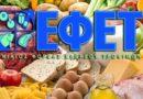 Πρότυπα διατροφής τα οποία συνάδουν με την υγεία και τη μακροζωία προωθεί ο ΕΦΕΤ