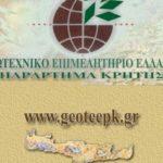 Δωρεάν επιμορφωτικό σεμινάριο απόψε από το ΓΕΩΤΕΕ Κρήτης