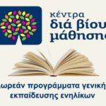 Αρχίζουν και φέτος τα σεμινάρια στο Κέντρο δια βίου Μάθησης Πλατανιά