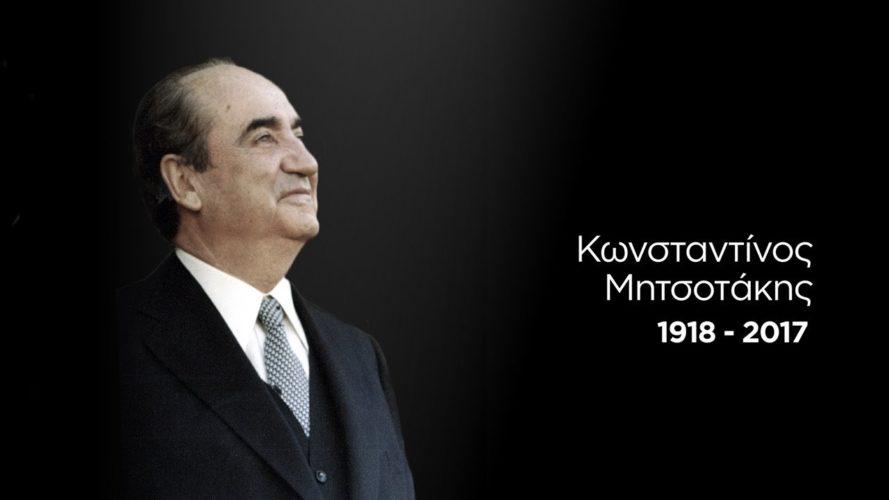 Τα Χανιά τιμούν τα 100 χρόνια από την γέννηση του Κωνσταντίνου Μητσοτάκη