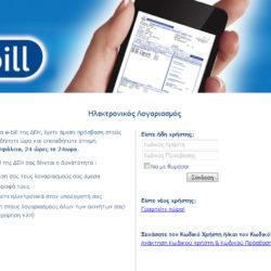 ΔΕΗ e-bill: Πώς να εγγραφείτε για να μην πληρώνετε την έξτρα χρέωση