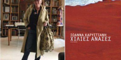 Παρουσίαση του νέου μυθιστορήματος «Χίλιες ανάσες» της Ιωάννας Καρυστιάνη