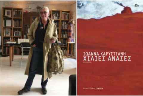 """Παρουσίαση του νέου μυθιστορήματος """"Χίλιες ανάσες"""" της Ιωάννας Καρυστιάνη"""