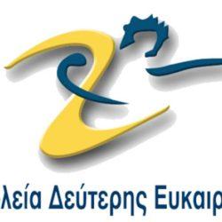 Σύσκεψη στην Περιφέρεια για τα Σχολεία Δεύτερης Ευκαιρίας της Κρήτης