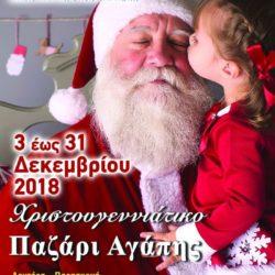 Χριστουγεννιάτικο παζάρι αγάπης και φέτος από τον Ορίζοντα