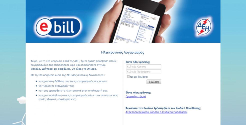 Περίπλοκη (και πολλές φορές δαπανηρή) η εγγραφή στο e-bill της ΔΕΗ