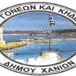 Γενική συνέλευση της Ένωσης Γονέων και Κηδεμόνων δήμου Χανίων