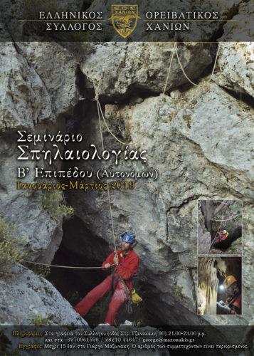 Σεμινάριο σπηλαιολογίας β' επιπέδου (αυτόνομων)