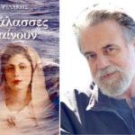 Παρουσιάζεται στα Χανιά το ιστορικό μυθιστόρημα του Νίκου Ψιλάκη «Κι οι θάλασσες σωπαίνουν»
