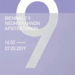 Η 9η Bienalle νέων Ελλήνων αρχιτεκτόνων τον Φεβρουάριο στο ΚΑΜ