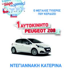 Κληρώθηκε το Peugeot 208, από τα SYN.KA super markets