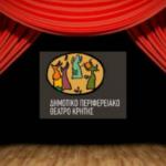 Ανεβαίνουν στο θεατρικό σανίδι οι μαθητές του παιδικού θεατρικού εργαστηρίου του ΔΗΠΕΘΕΚ
